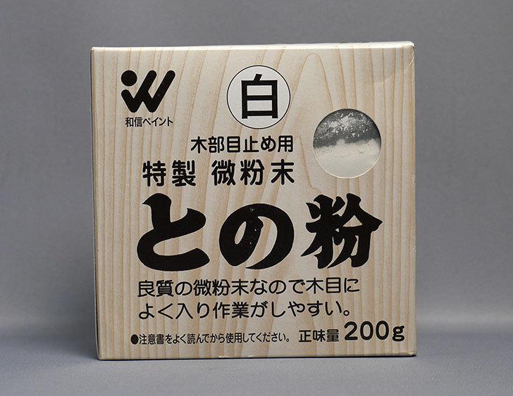 和信ペイント-微粉末との粉-白-200gを買った1.jpg