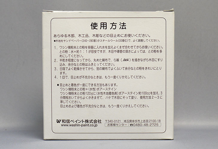 和信ペイント-微粉末との粉-白-200gを買った2.jpg