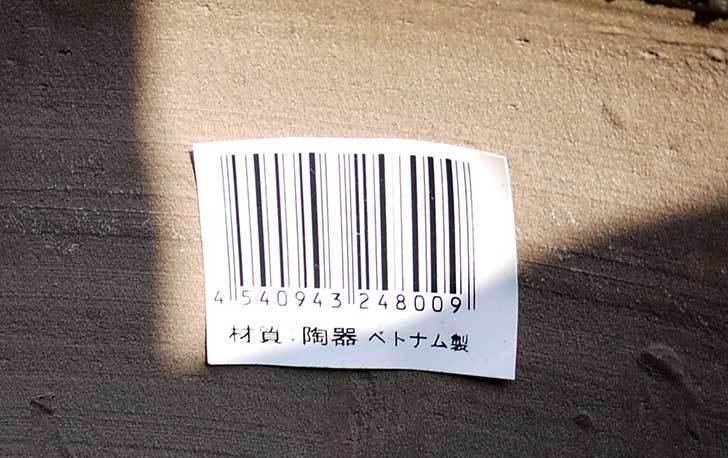和風陶器鉢Mの茶をケイヨーデイツーで買って来た5.jpg