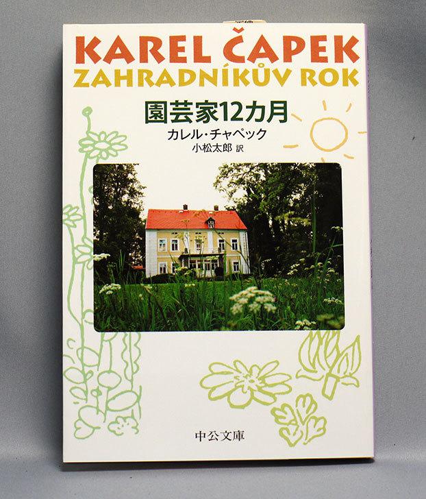 園芸家12カ月-カレル-チャペック-(著)を買った1.jpg