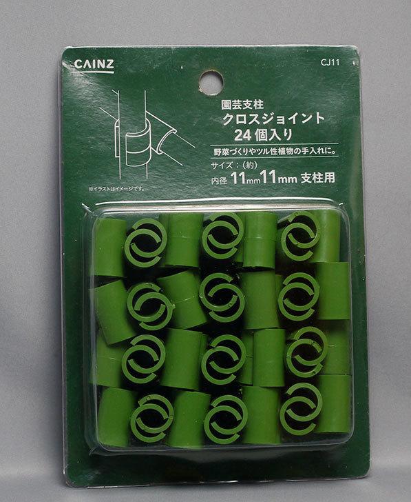 園芸支柱クロスジョイント-24個入り-11mm支柱用をカインズで買ってきた1.jpg