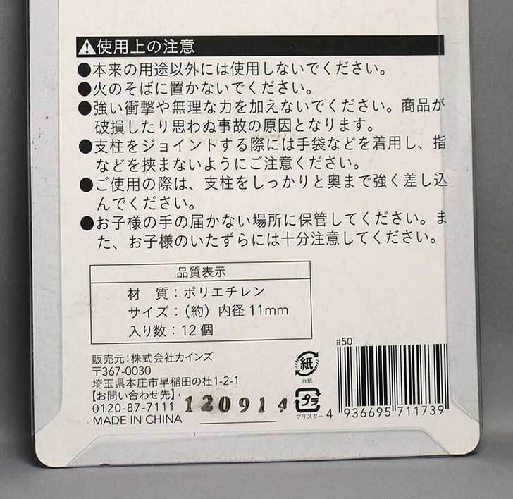 園芸支柱自在クロスジョイント-12個入り-11mm支柱用をカインズで買ってきた2.jpg
