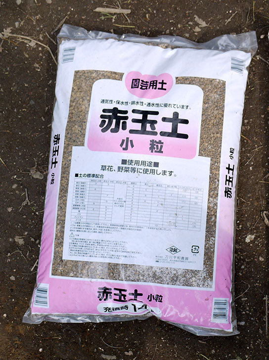 土と肥料をケイヨーデイツーで買って来た6.jpg