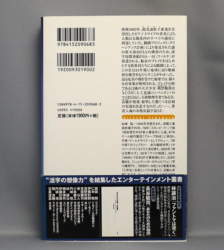 地球移動作戦-山本-弘-(著)を買った2.jpg