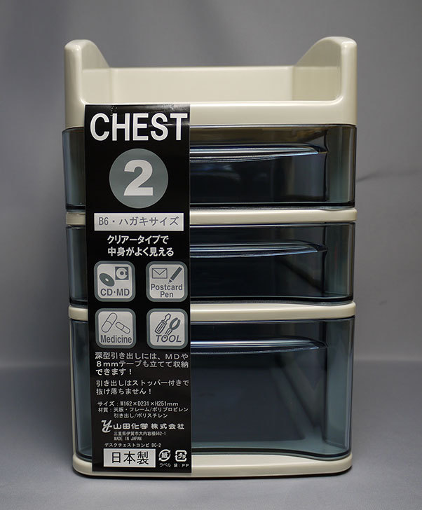 塗料の瓶保管用に山田化学-CHEST2-DK-2を買って来た1.jpg