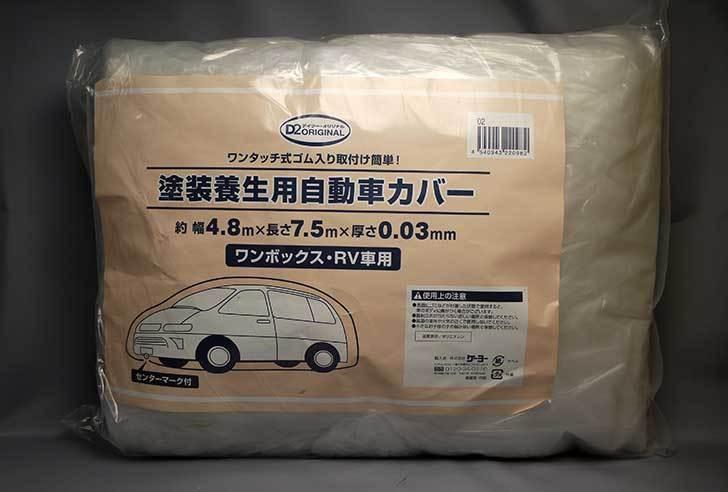 塗装養生用自動車カバー-ワンボックス・RV車用をケイヨーデイツーで買って来た1.jpg