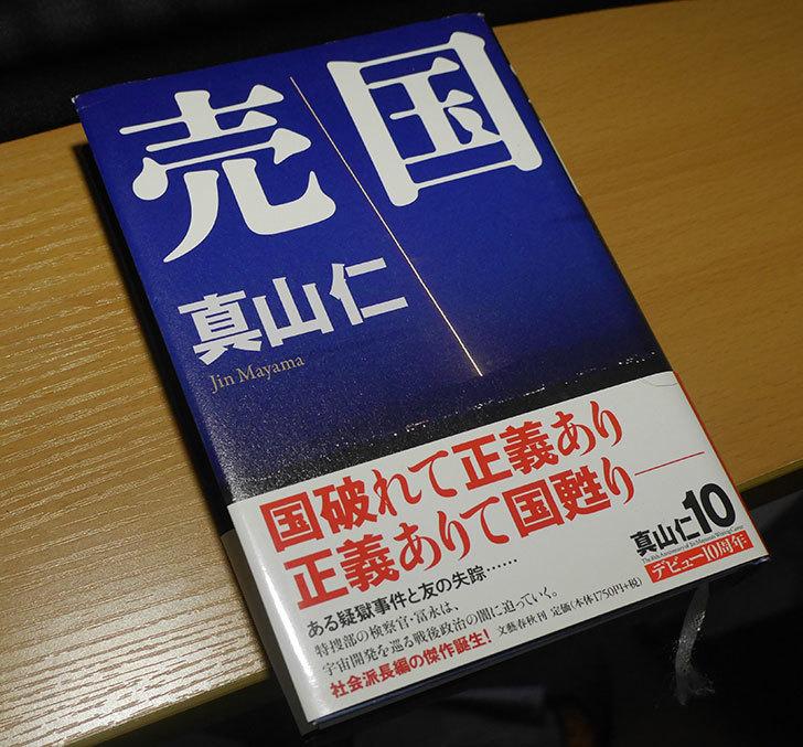 売国--真山-仁-(著)を読んだ1.jpg