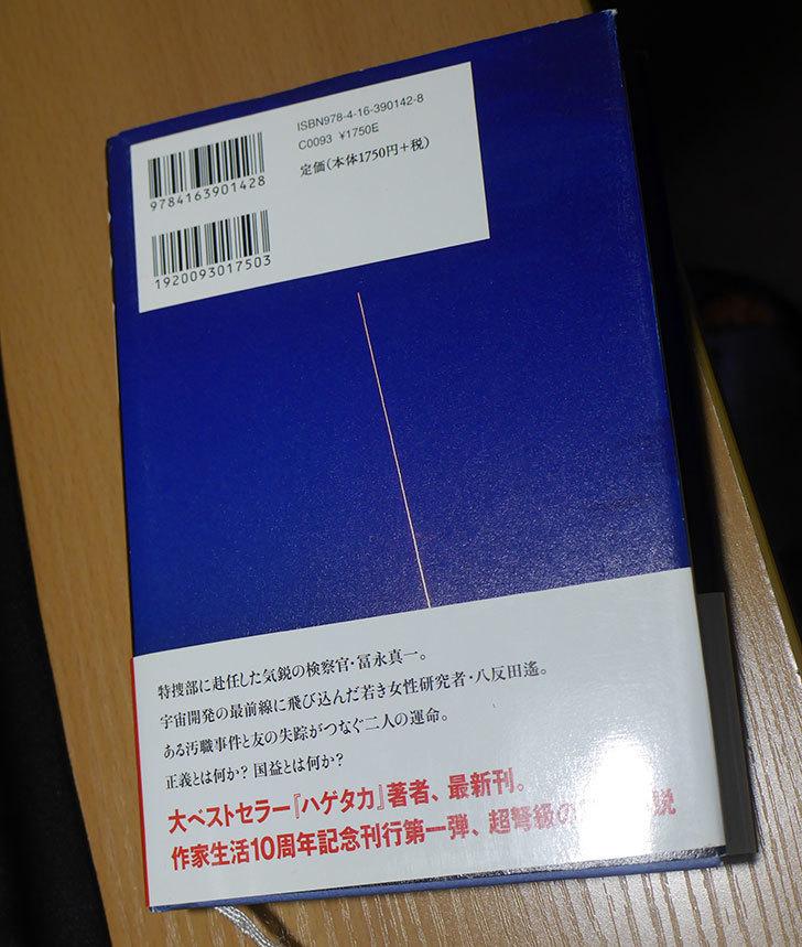 売国--真山-仁-(著)を読んだ2.jpg