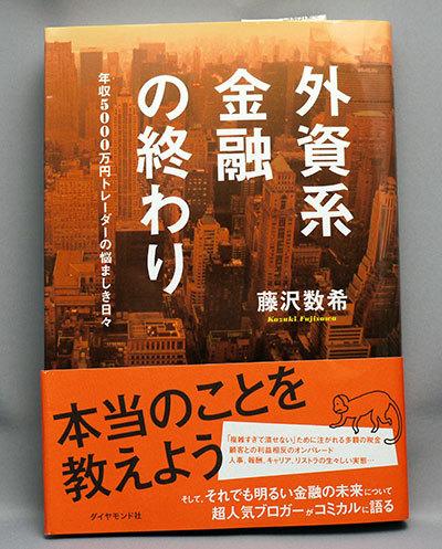 外資系金融の終わり―年収5000万円トレーダーの悩ましき日々-藤沢-数希-(著)を買った1.jpg