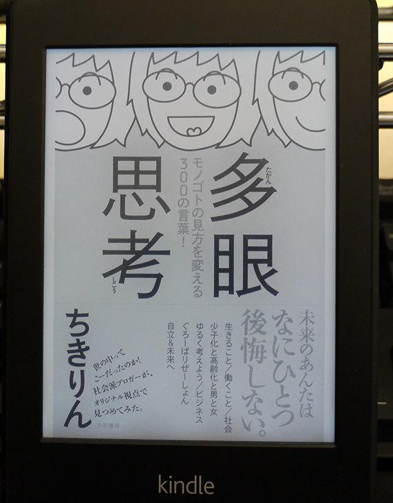 多眼思考-ちきりん(著)-[Kindle版]が発売されたので落とした.jpg