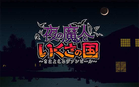 夜の魔人といくさの国プレイ2-1.jpg