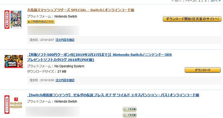 大乱闘スマッシュブラザーズ-SPECIAL-オンラインコード版を買った2.jpg