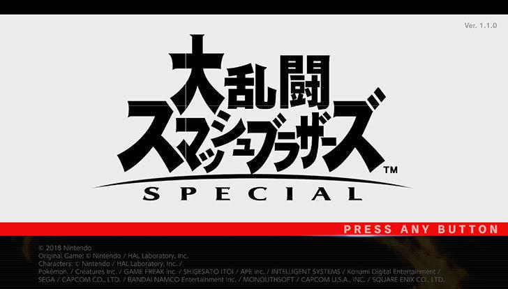 大乱闘スマッシュブラザーズ-SPECIAL1-1.jpg