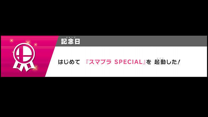 大乱闘スマッシュブラザーズ-SPECIAL1-2.jpg