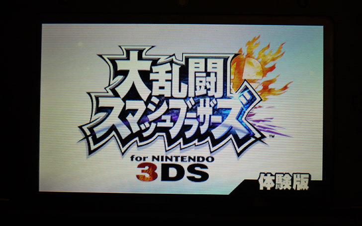 大乱闘スマッシュブラザーズ-for-ニンテンドー3DSの体験版1-1.jpg