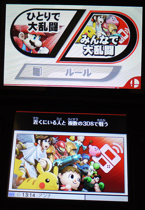 大乱闘スマッシュブラザーズ-for-ニンテンドー3DSの体験版1-10.jpg