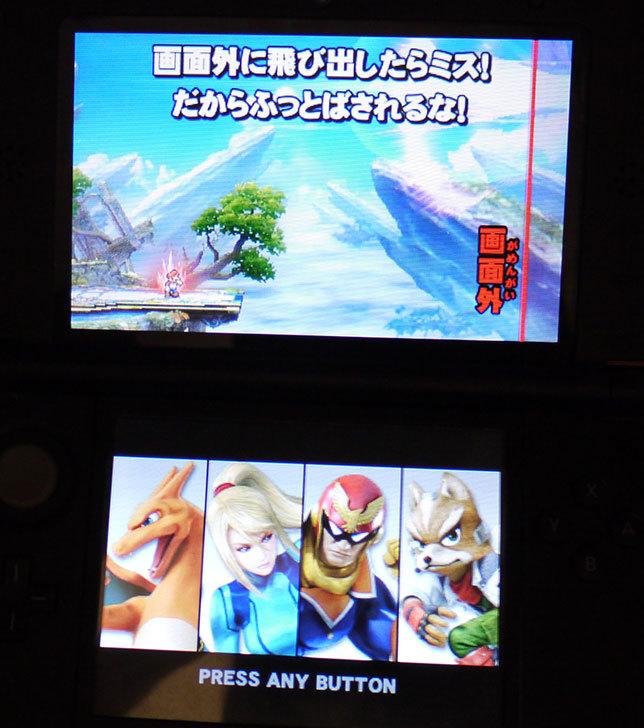 大乱闘スマッシュブラザーズ-for-ニンテンドー3DSの体験版1-4.jpg
