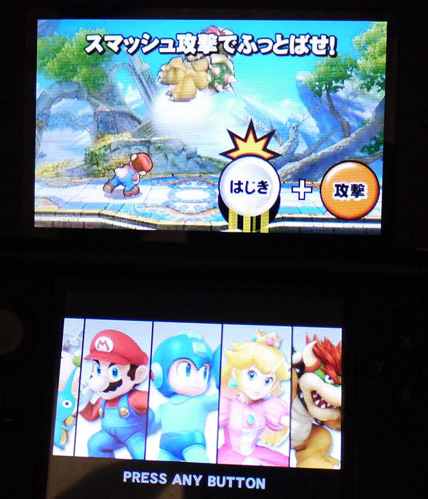 大乱闘スマッシュブラザーズ-for-ニンテンドー3DSの体験版1-7.jpg