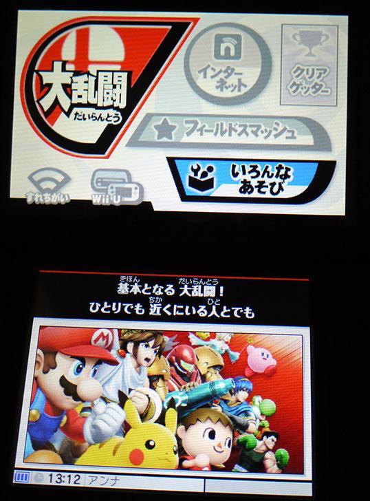 大乱闘スマッシュブラザーズ-for-ニンテンドー3DSの体験版1-9.jpg