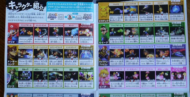 大乱闘スマッシュブラザーズ-for-ニンテンドー3DSを少しやってみた1-6.jpg