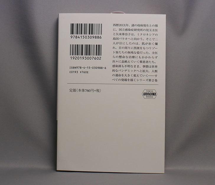 天冥の標-2-救世群-小川-一水-(著)を買った2.jpg