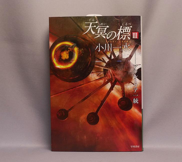 天冥の標-3 アウレーリア一統-小川-一水-(著)を買った1.jpg