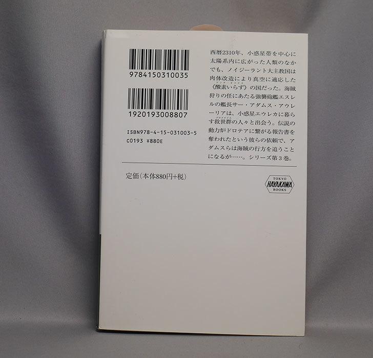 天冥の標-3 アウレーリア一統-小川-一水-(著)を買った2.jpg
