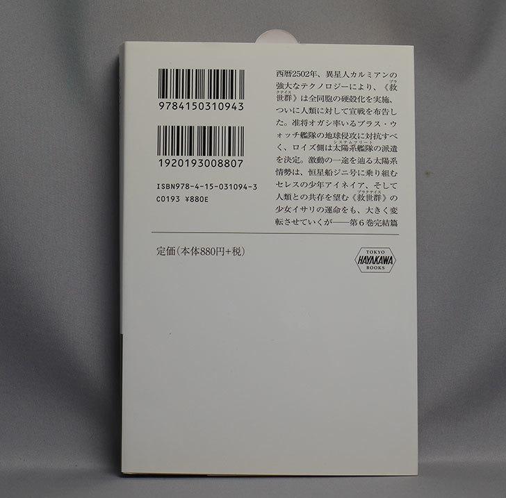 天冥の標-6-宿怨-PART3-小川-一水-(著)を買った2.jpg