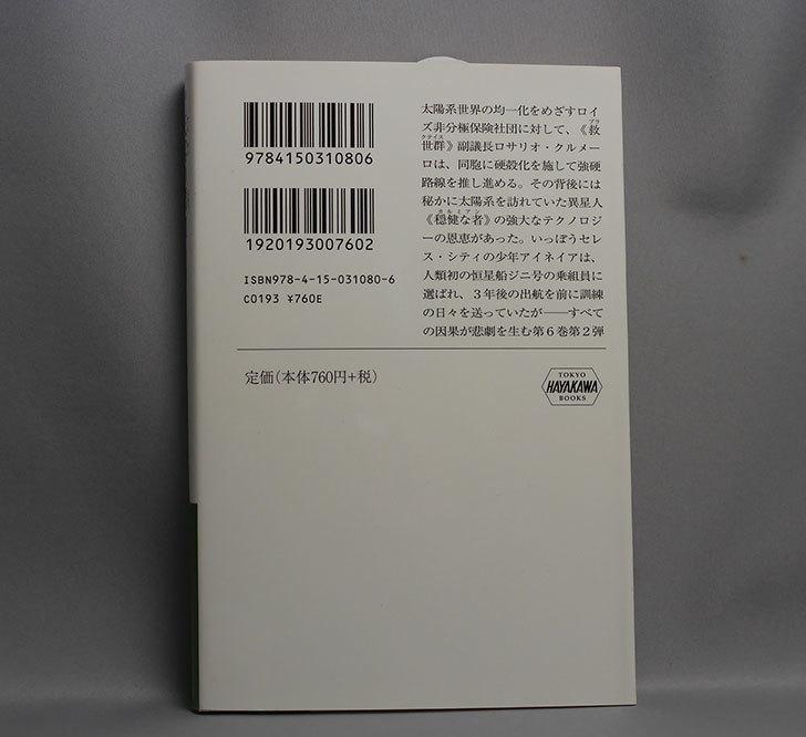 天冥の標6-宿怨-PART-2-小川-一水-(著)を買った2.jpg