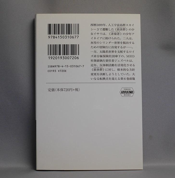 天冥の標6-宿怨-PART1-小川-一水-(著)を買った2.jpg