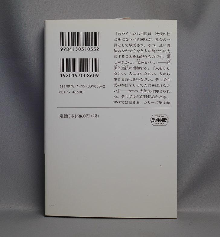 天冥の標Ⅳ-機械じかけの子息たち-小川-一水-(著)を買った2.jpg