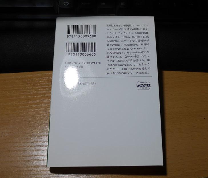 天冥の標〈1〉―メニー・メニー・シープ〈上〉-小川-一水-(著)を買った2.jpg