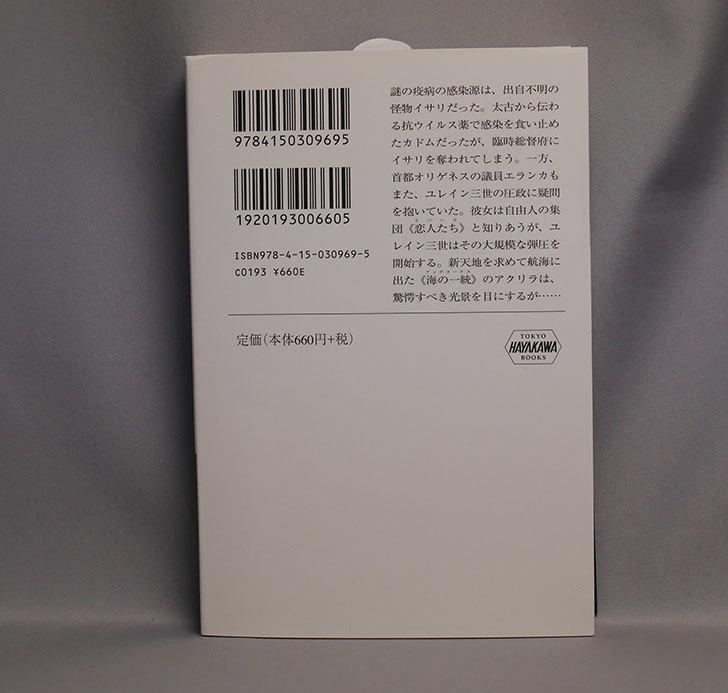 天冥の標〈1〉―メニー・メニー・シープ〈下〉-小川-一水-(著)を買った2.jpg
