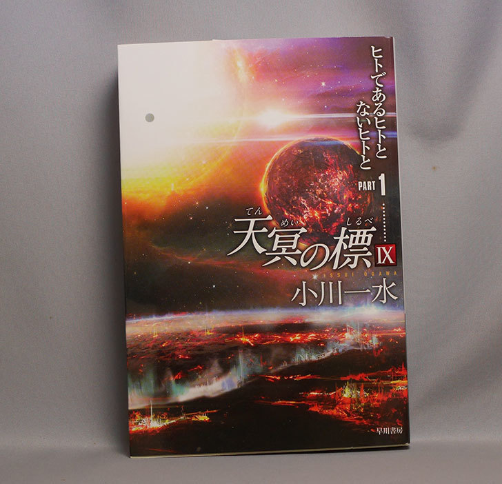 天冥の標IX-ヒトであるヒトとないヒトとPART1-小川-一水-(著)を買った1.jpg