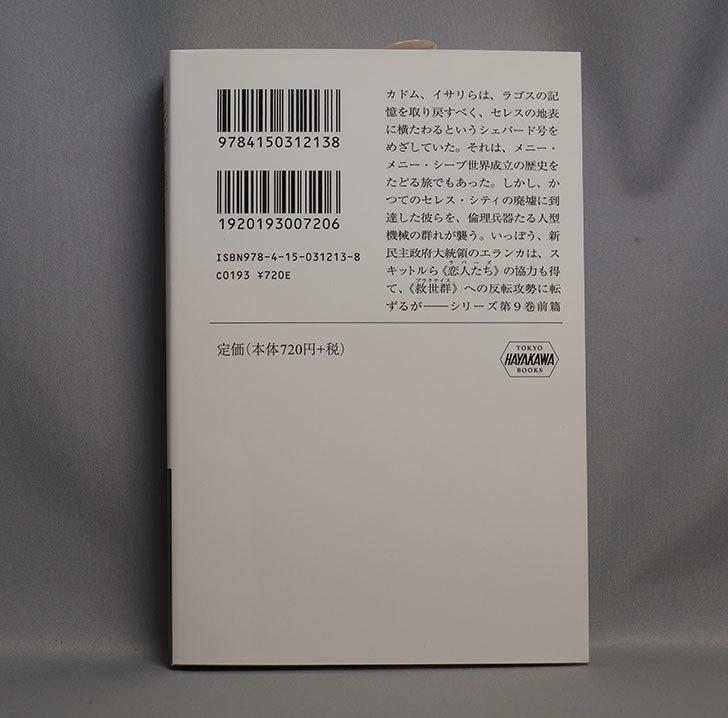 天冥の標IX-ヒトであるヒトとないヒトとPART1-小川-一水-(著)を買った2.jpg