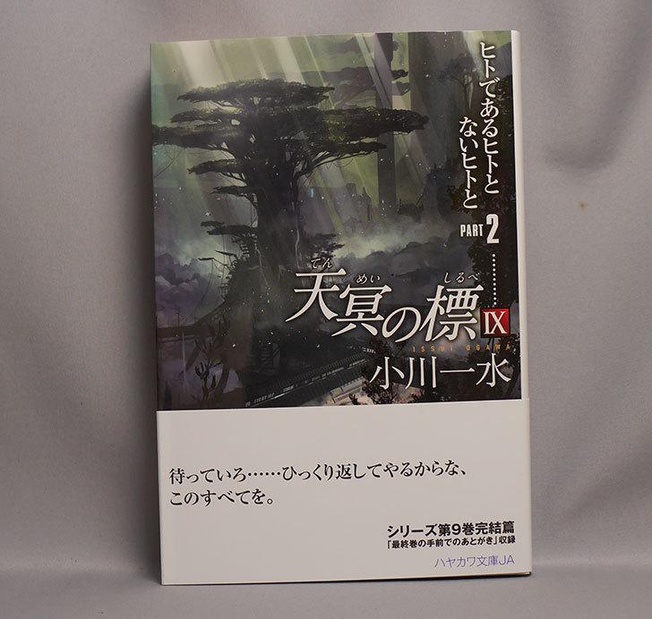 天冥の標IX-ヒトであるヒトとないヒトとPART2-小川-一水-(著)を買った1.jpg
