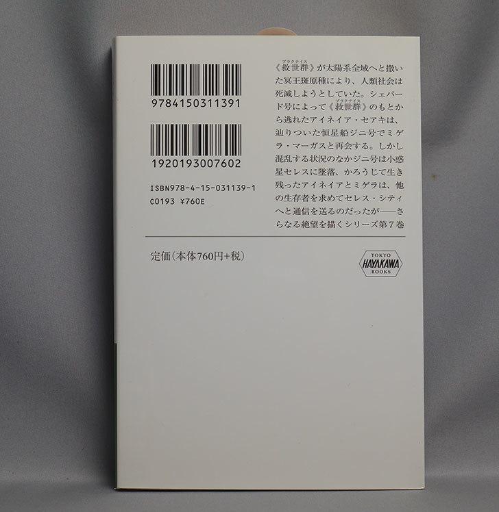 天冥の標VII-新世界ハーブC-小川-一水-(著)を買った2.jpg