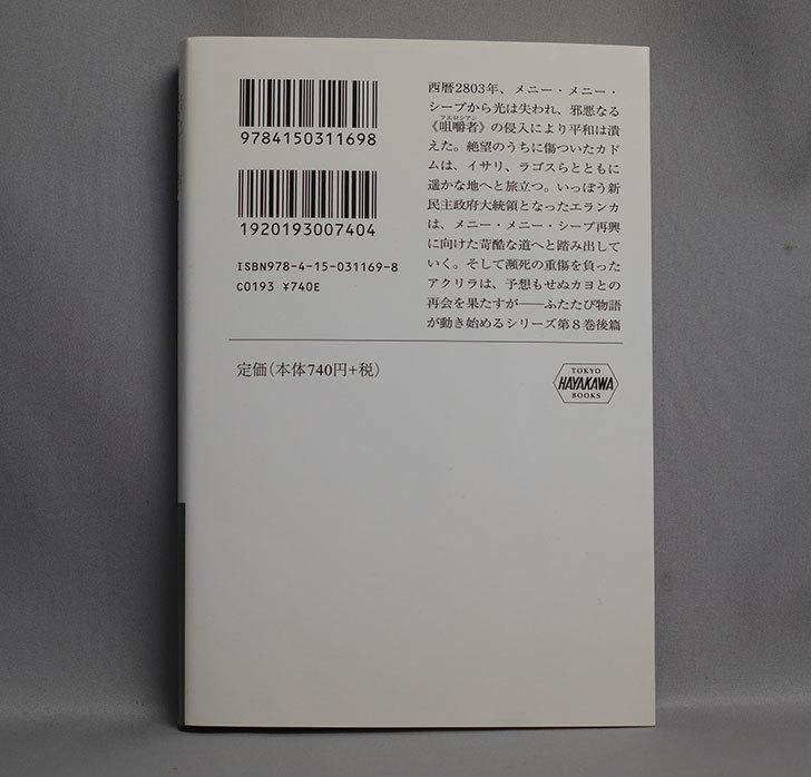 天冥の標VIII-ジャイアント・アーク-PART2-小川-一水-(著)を買った2.jpg