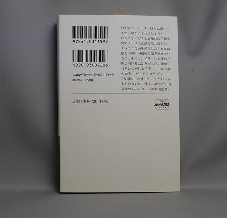 天冥の標VIII-ジャイアント・アークPART1-小川-一水-(著)を買った2.jpg