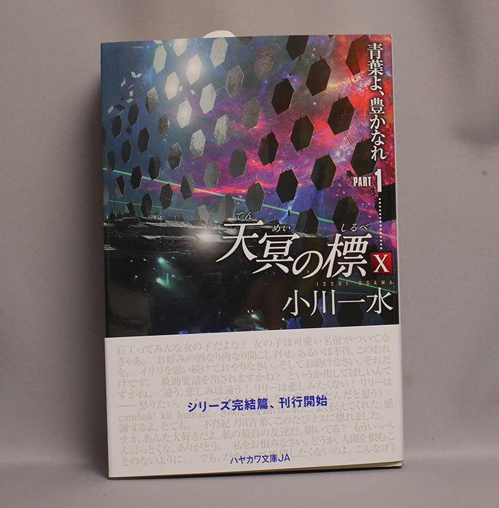 天冥の標X-青葉よ、豊かなれ-PART1-小川-一水-(著)を買った1.jpg