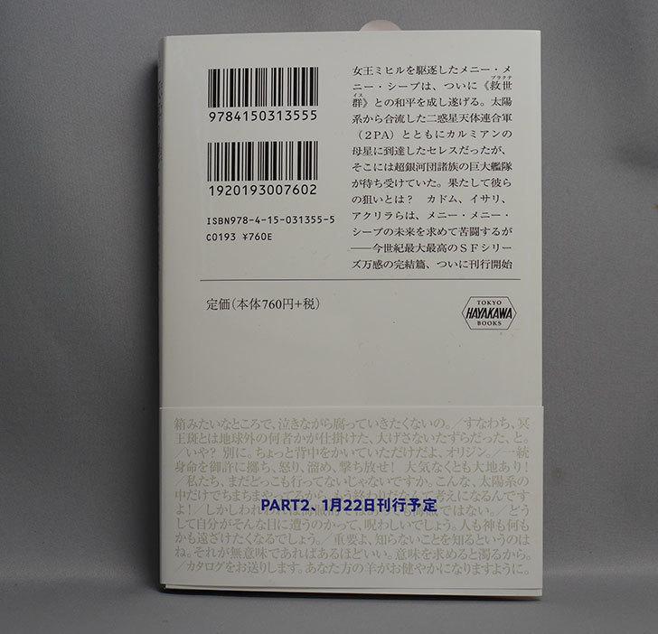 天冥の標X-青葉よ、豊かなれ-PART1-小川-一水-(著)を買った2.jpg