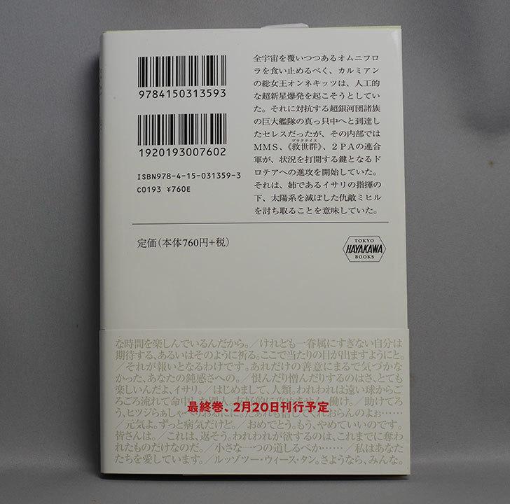 天冥の標X-青葉よ、豊かなれ-PART2-小川-一水-(著)を買った2.jpg
