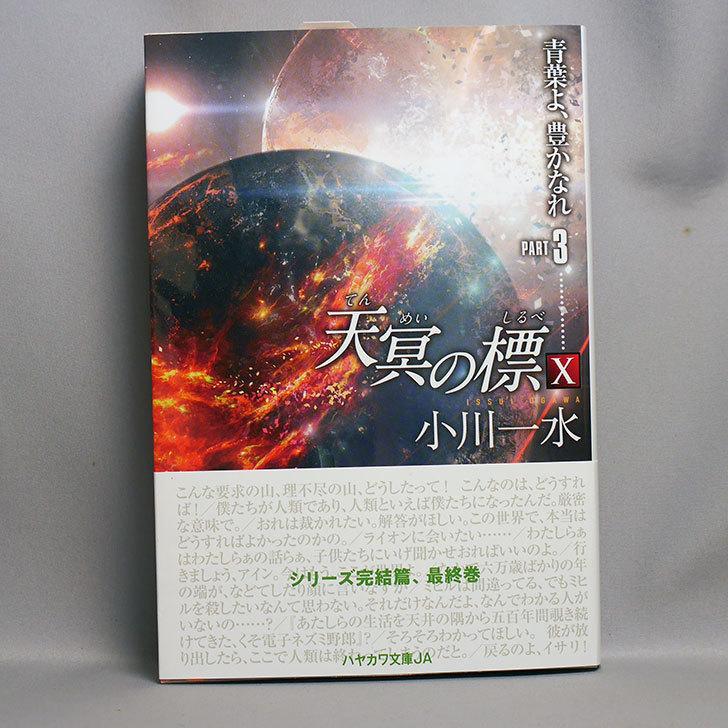 天冥の標X-青葉よ、豊かなれ-PART3-小川-一水-(著)を買った1.jpg
