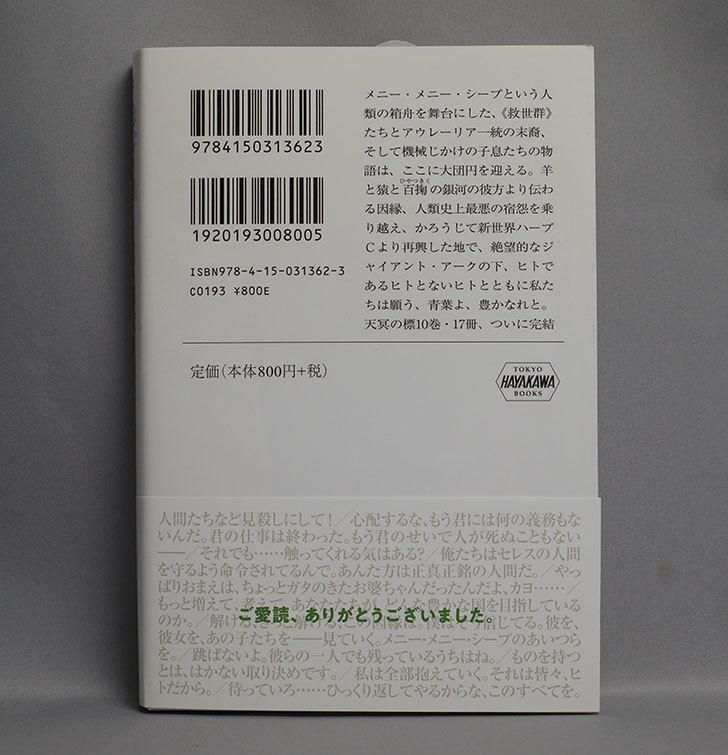天冥の標X-青葉よ、豊かなれ-PART3-小川-一水-(著)を買った2.jpg