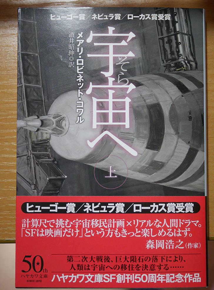 宇宙【そら】へ 上 メアリ・ロビネット・コワル (著)を買った-001.jpg
