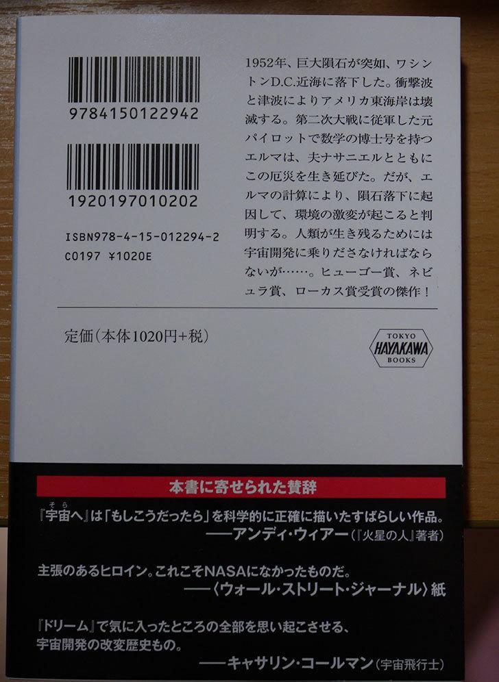 宇宙【そら】へ 上 メアリ・ロビネット・コワル (著)を買った-002.jpg
