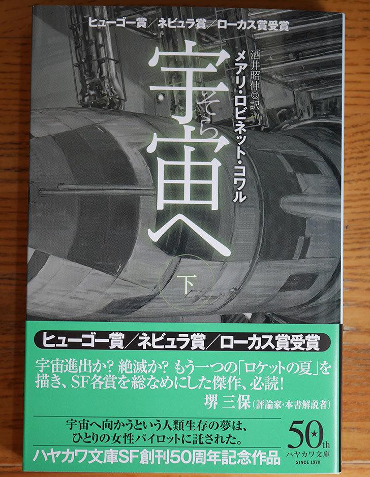 宇宙【そら】へ 下 メアリ・ロビネット・コワル (著)を買った-001.jpg