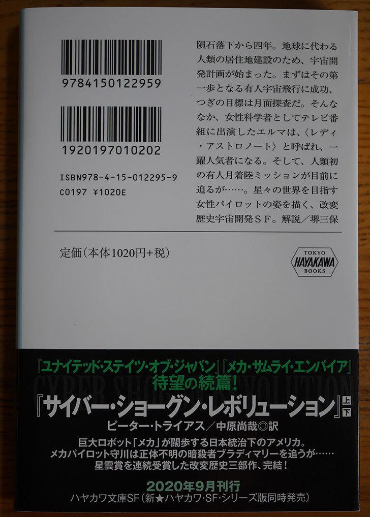 宇宙【そら】へ 下 メアリ・ロビネット・コワル (著)を買った-002.jpg
