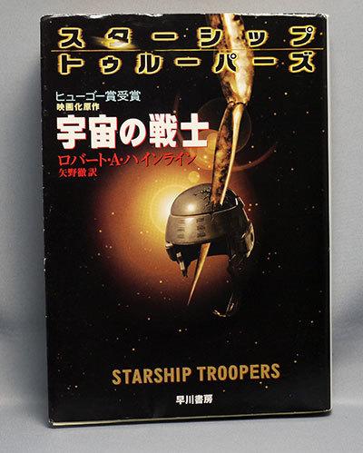 宇宙の戦士-ロバート・A・ハインライン-(著)を買った.jpg