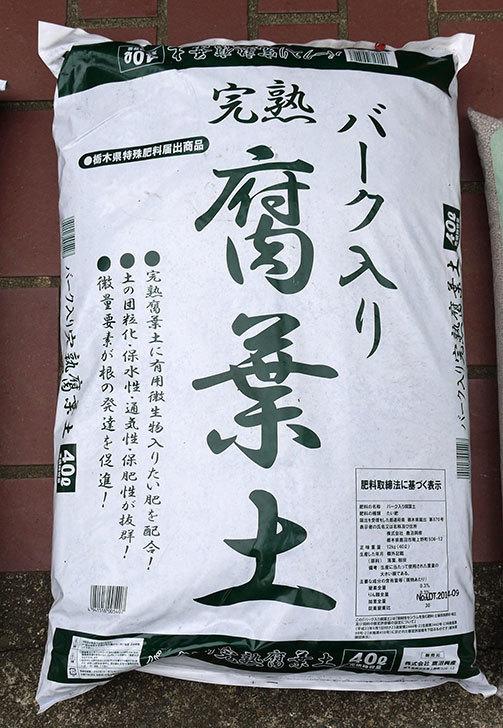 完熟バーク入り腐葉土と高度化成肥料14-14-14をホームズで買ってきた2.jpg